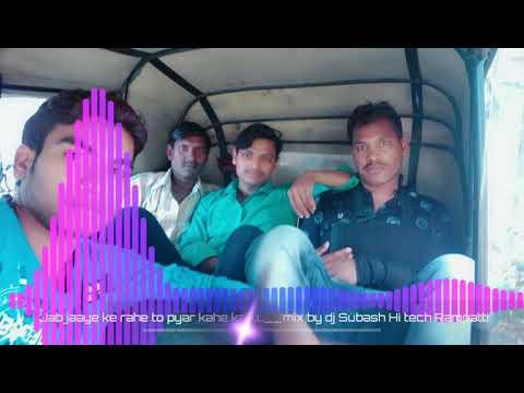 Jab Jaaye Ke Rahe To Pyar Kahe Kailu..__mix By Dj Subash Rampatti