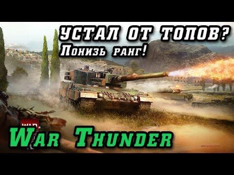 war thunder лучшая техника
