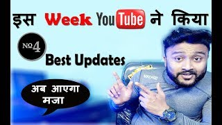 Top 4 YouTube Updates In This Week For Creator | YouTube ने किया 4 Updates | By Digital Bihar |