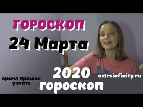 24 марта 2020 гороскоп для всех знаков зодиака