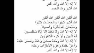 TAKBIR HARI RAYA PENUH - Ust Asri Rabbani 09