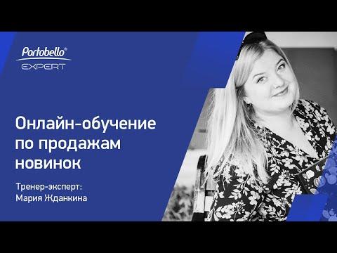 Обучение по продажам новинок от тренера-эксперта Марии Жданкиной