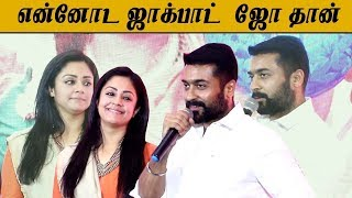 Surya speech after controversy | Jyothika | Tea Kadai Tv