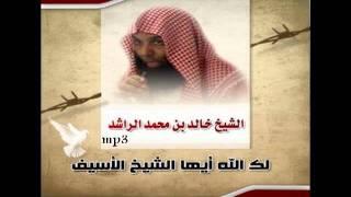 قصه الام العجوز مبكيه - خالد الراشد