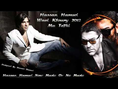 Wael Kfoury - Ma Te7ki - جديد وائل كفوري - ما تحكي 2012 from YouTube · Duration:  3 minutes 26 seconds