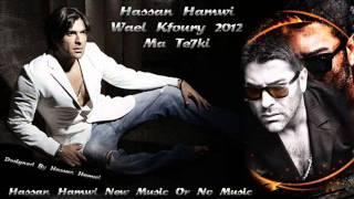 New Wael Kfoury 2012 - Ma Te7ki - جديد وائل كفوري - ما تحكي 2012