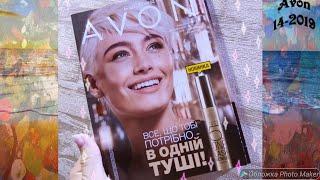 Каталог Avon 14-2019 Украина//Видеообзор каталога 14/2019 эйвон Украина//авон каталог самый новый
