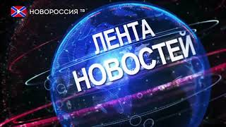 """Лента Новостей на """"Новороссия ТВ"""" 3 сентября 2017 года"""