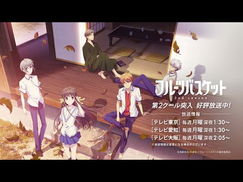 TVアニメ「フルーツバスケット」2nd Season第2クールPV