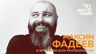 Максим Фадеев – что дальше будет с российской попсой и кто хочет купить его голос