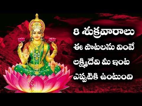 ఈ-పాటలు-వింటే-మీ-దశ-తిరిగి-మీ-విజయాన్ని-ఎవరు-ఆపలేరు-|-sri-gayathri-maha-manthram-|-bhakthi-songs