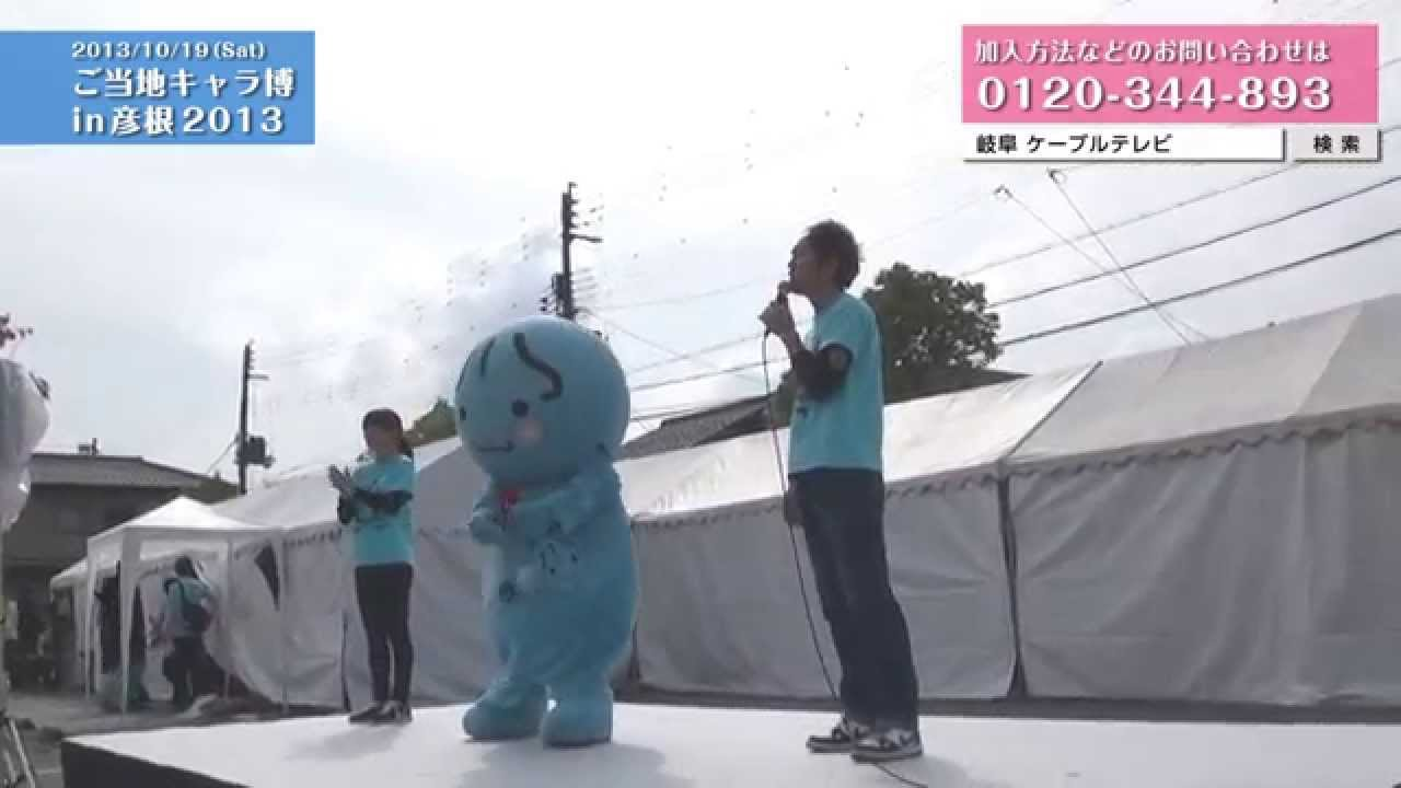 ご当地キャラ博in彦根2013