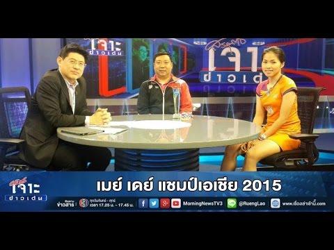 เจาะข่าวเด่น เมย์ เดย์ แชมป์เอเชีย 2015 (28เม.ย.58)