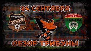 обзор домашней трибуны Урал - Тосно