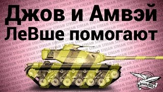 Стрим - Джов и Амвэй ЛеВше помогают