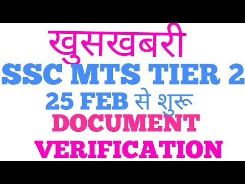 SSC MTS DOCUMENT VERIFICATION 25 FEB से जानिए पूरी जानकारी
