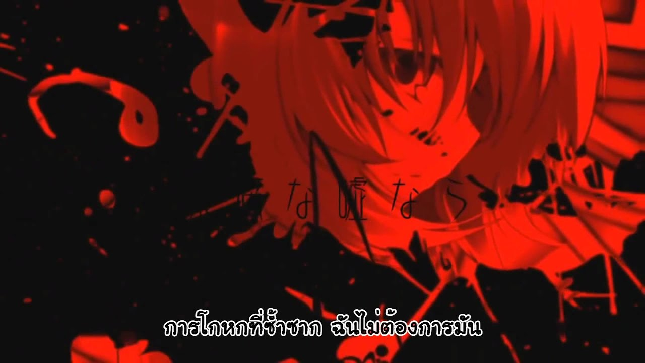 [Touhou PV] Sweet Little Sister Sub TH - YouTube
