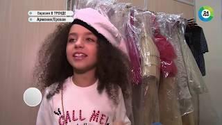 Детские тренды на Yerevan Fashion Week.