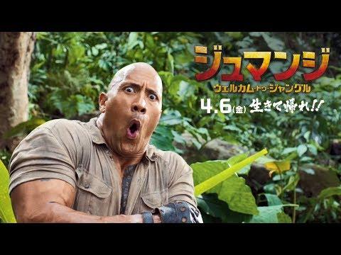 映画『ジュマンジ/ウェルカム・トゥ・ジャングル』新予告