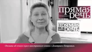 Полиглот Дмитрий Петров, отзыв о курсе испанского