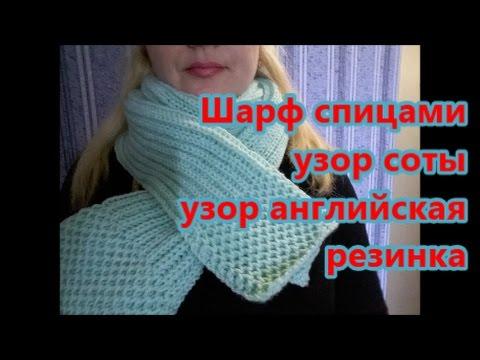 шарф спицами узор соты How To Knit A Scarf Youtube