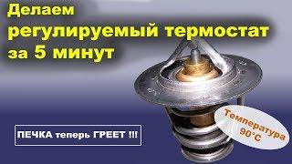 Регулируемый термостат своими руками - если плохо греет печка и не прогревается двигатель!