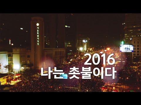 """뉴스타파 목격자들 """"2016 나는 촛불이다"""""""
