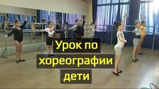 Открытый урок по хореографии у детей.