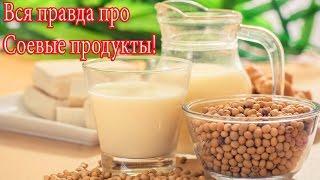 Какая польза от Соевого Молока
