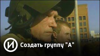 """Download Создать группу """"А""""   Телеканал """"История"""" Mp3 and Videos"""
