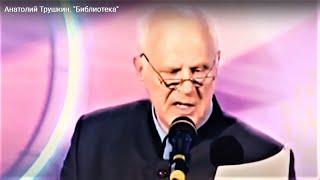 Анатолий Трушкин. \