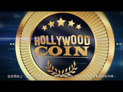 In 2018, bitcoin will cost $ 50,000? HollyWoodCoin will cost $ 100 Crypto-currency coins