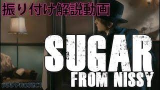 Sugar from Nissy 振り付け解説動画撮ってみました! 良かったら参考ま...