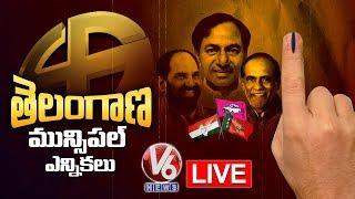 Telangana Municipal Polling 2020 LIVE || Polling Updates LIVE | Telugu News LIVE