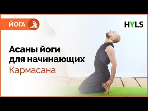 🙏 Йога для начинающих. Асаны йоги. Поза действия – кармасана