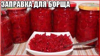 ЗАПРАВКА ДЛЯ БОРЩА НА ЗИМУ, рецепт вкусной борщевой заготовки без уксуса