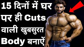 घर पर ही पूरी बॉडी का workout - NO GYM FULL BODY WORKOUT AT HOME / Home workout and Diet planning