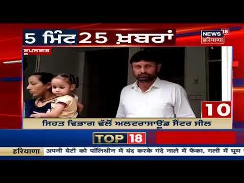 25 NEWS | 25 ਖ਼ਬਰਾਂ ਫਟਾਫਟ | News 18 Live | Punjab News Updates
