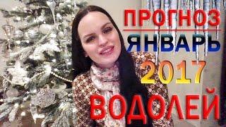 Гороскоп ВОДОЛЕЙ на Январь 2017 год. Ведическая Астрология