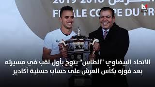 الرياضة المغربية في 2019.. نجاحات وإخفاقات