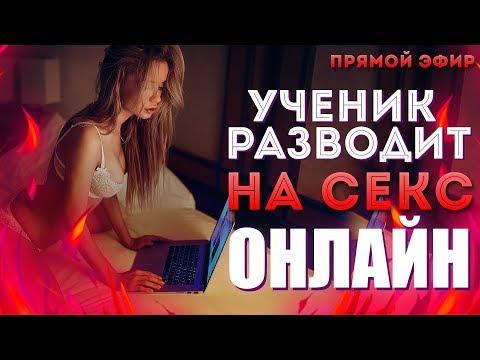 УЧЕНИК РАЗВОДИТ ДЕВУШЕК НА СЕКС ОНЛАЙН
