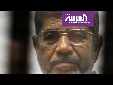 وفاة محمد مرسي أثناء محاكمته في قضية التخابر  - نشر قبل 54 دقيقة