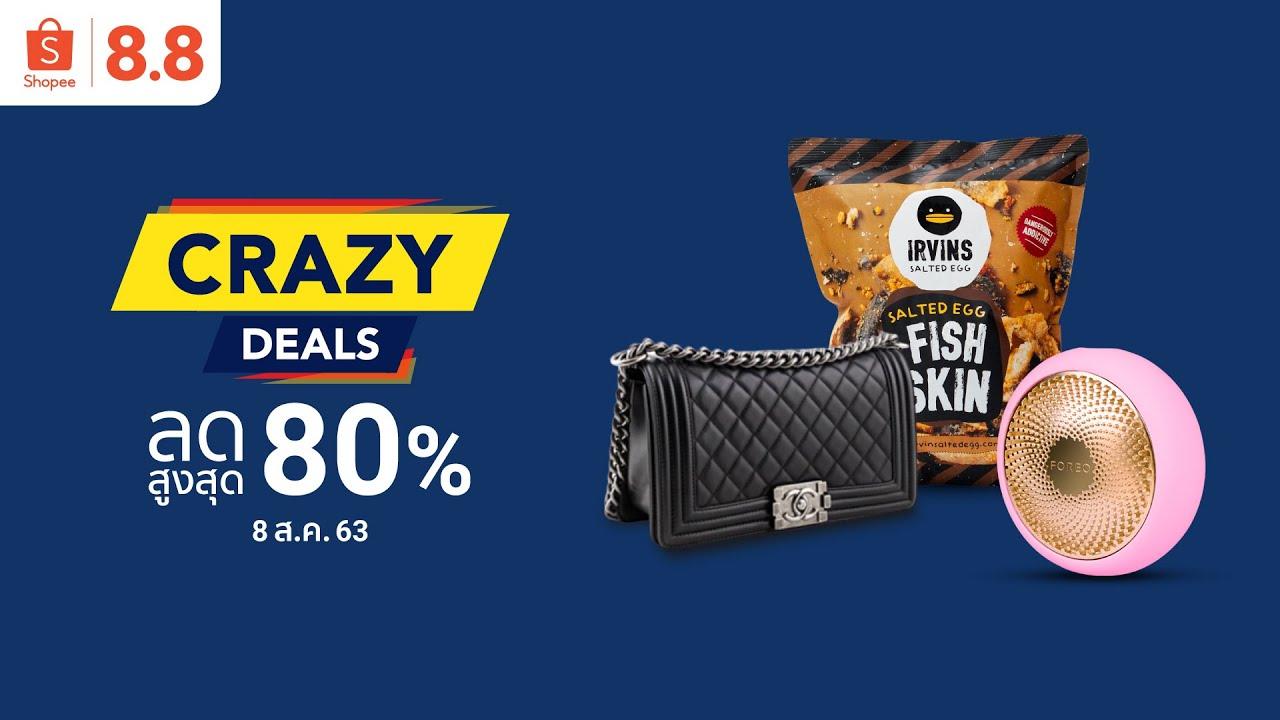 Shopee Crazy Deals เอาใจคุณผู้หญิงสายช้อป ลดหนักสามช่วงเวลา สูงสุด 80%!
