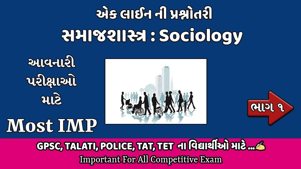 Competitive Exam Books Pdf In Gujarati