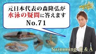 バタフライのうねり方|水泳の悩み、疑問に答えます「バタフライ」<森塾>【コ-71】 thumbnail