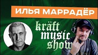 Илья Маррадёр (Порт 812, Маррадёры) о новом клипе гр. Тараканы!, крафтовом пиве и Depeche Mode баре