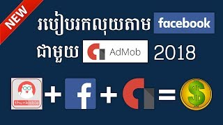 How to make money on Facebook page for monetize Admob Khmer 2018