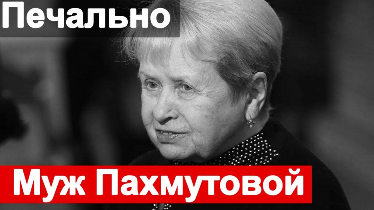 Муж Пахмутовой Очень печально   Малахов уже звонил Николай Добронравов