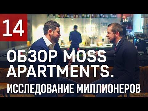 Обзор ЖК Moss Apartments на Кривоколенном переулке | Исcледование миллионеров The Wealth Report