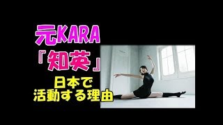 元ᴋᴀRᴀジヨン『知英』の日本で大活躍その裏側!! This video is collecte...